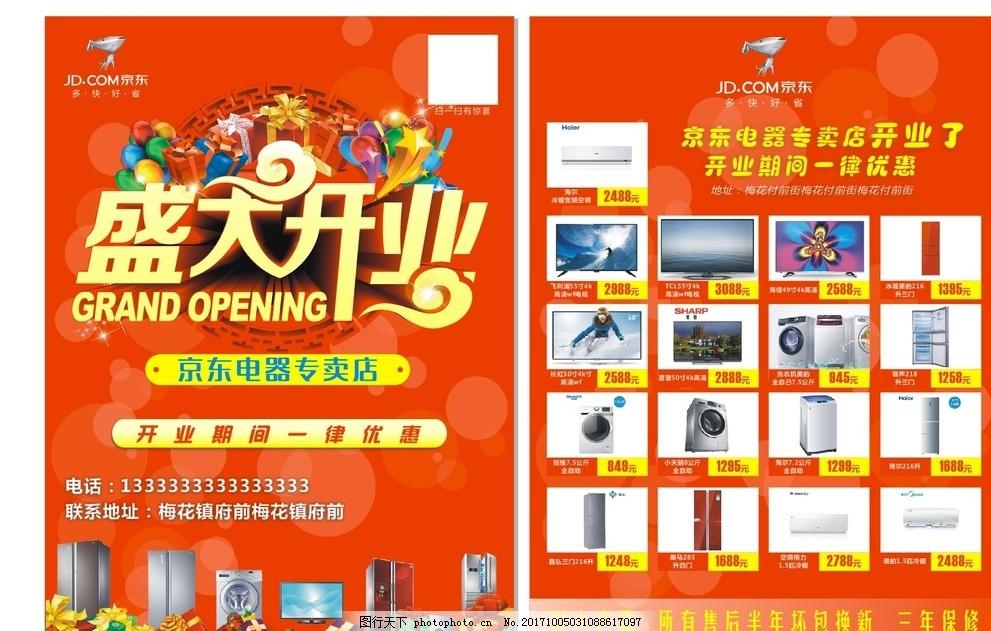 家电宣传单 京东宣传单 开业大吉 宣传单海报 红色高档 电器宣传