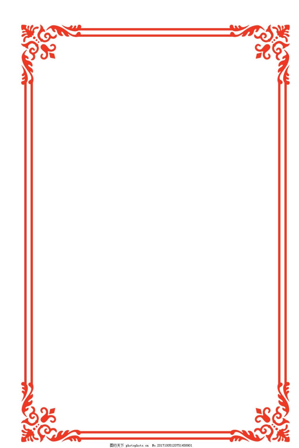 中国风红色花边边框图案元素