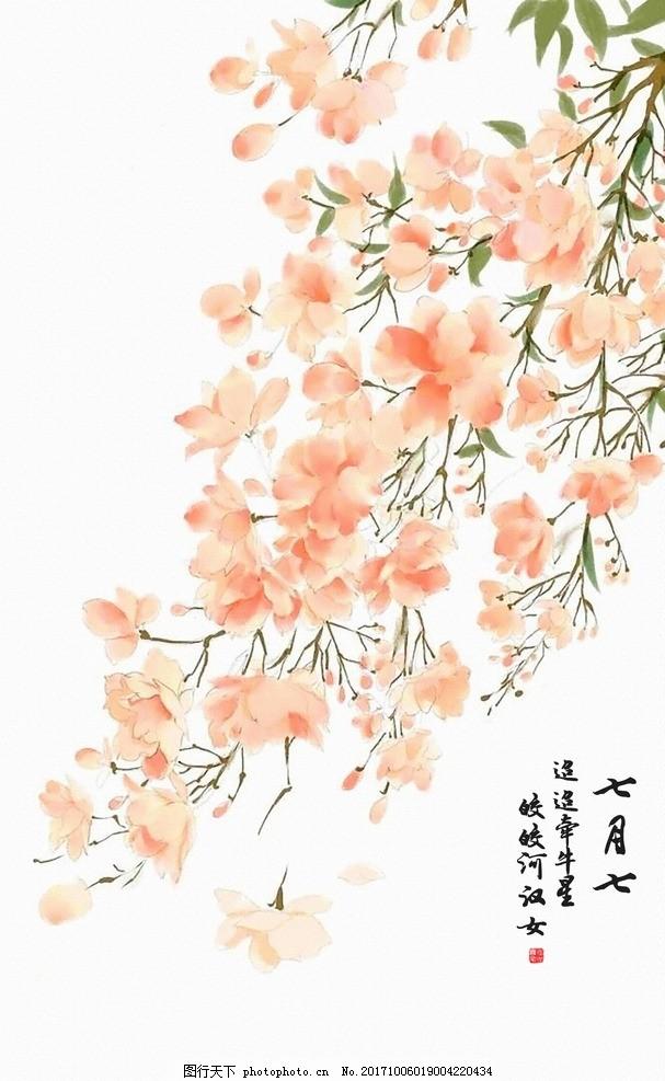 古风手绘樱花