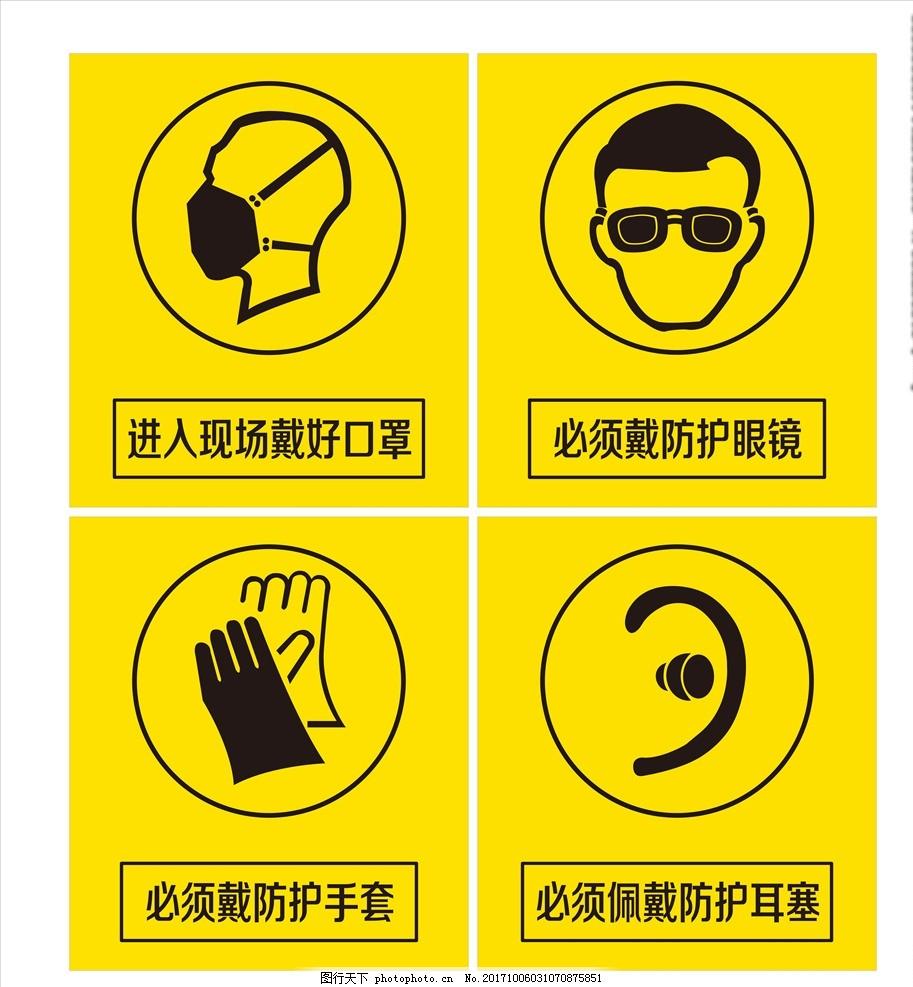 安全防护标识 安全生产标识 戴口罩 防护眼镜 防护耳塞 防护手套