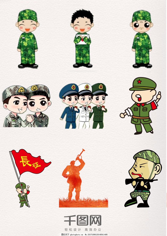 军人卡通形象素材