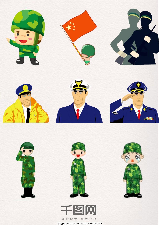 退伍军人节军人卡通形象素材