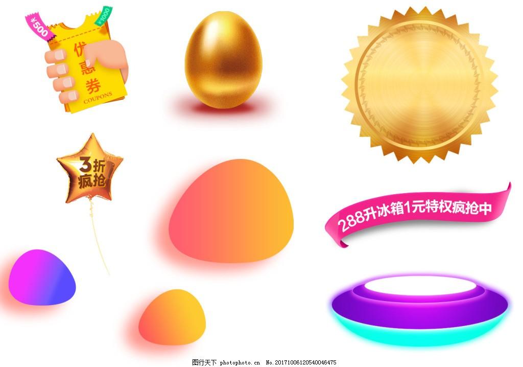 手绘彩带金蛋元素 手绘 金蛋 金色图标 彩色飘带 渐变 图标 png 免抠