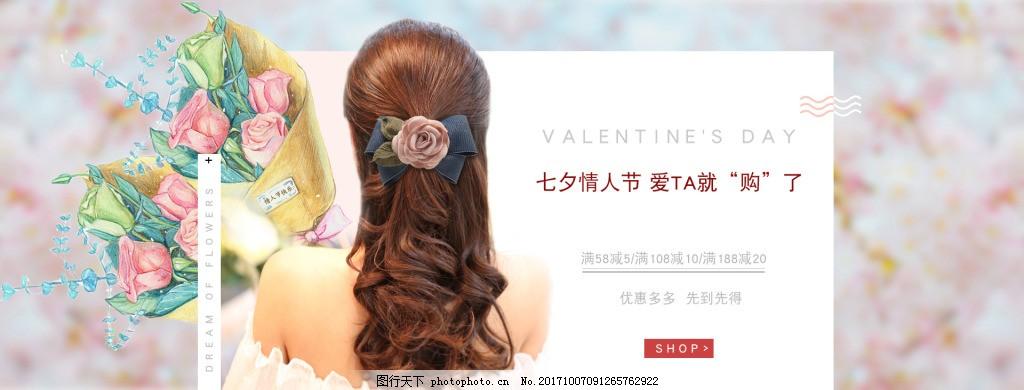 头饰天猫淘宝模板 七夕 活动 海报 店铺首页 美女 淘宝海报 花束