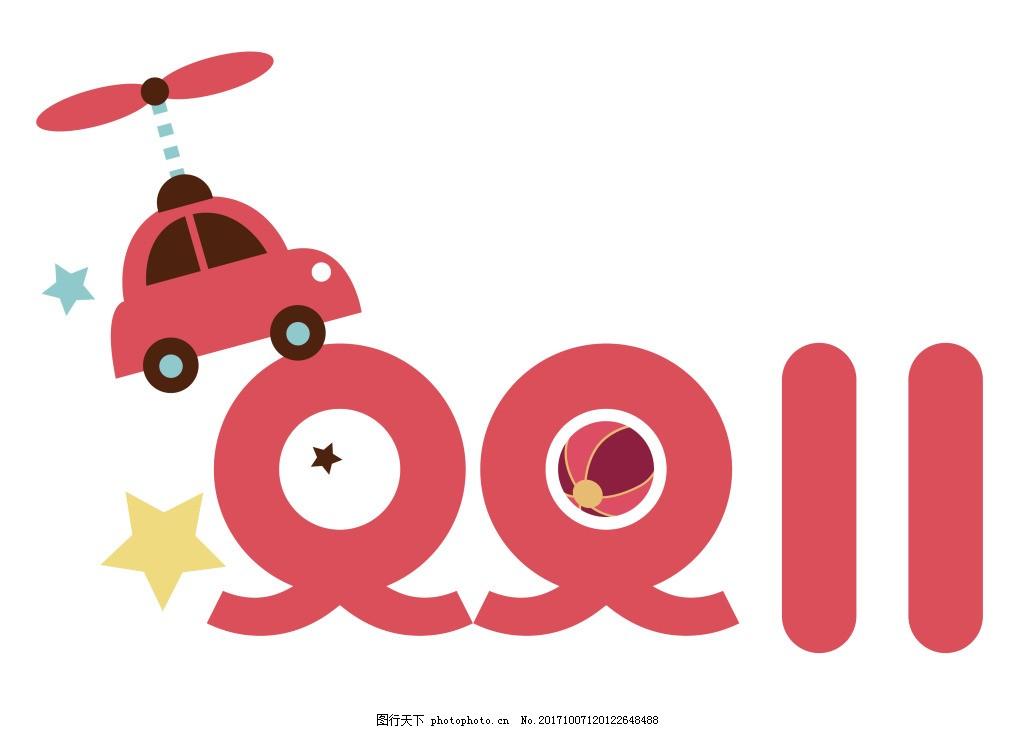 雙十一藝術字設計 雙11 創意 卡通 小汽車 藝術字 字體