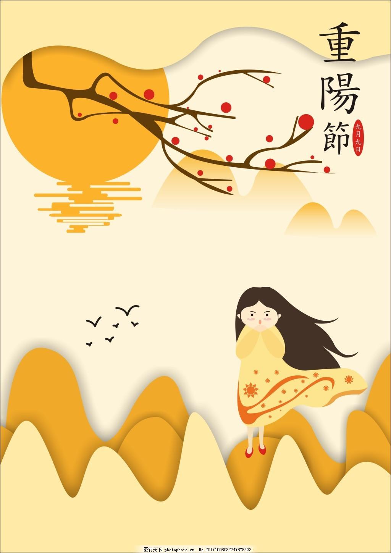 重阳插画 重阳节 九月九日 登山 高山 流水 月亮 秋凉