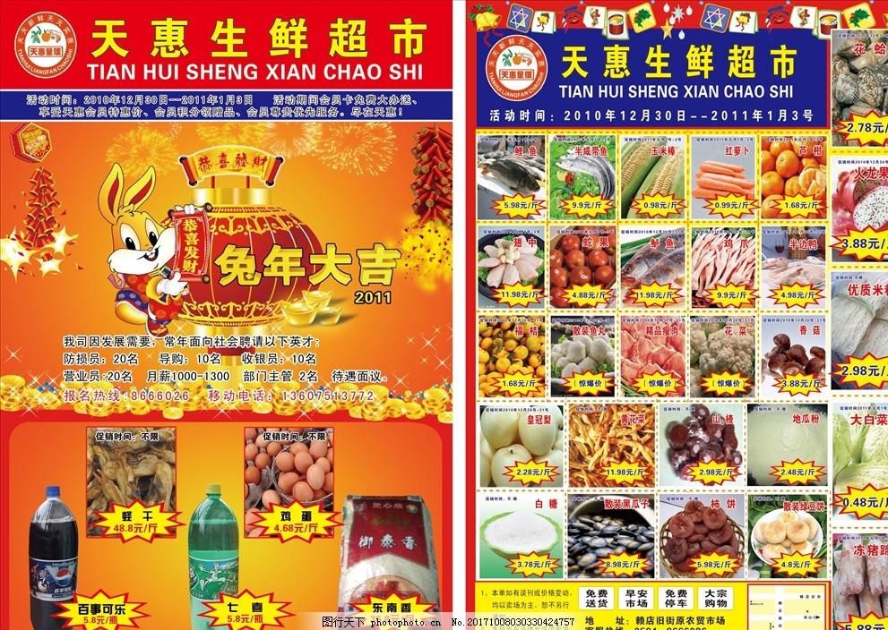 超市宣传单,超市信息 购物 美食 海鲜 兔年吉祥 兔子