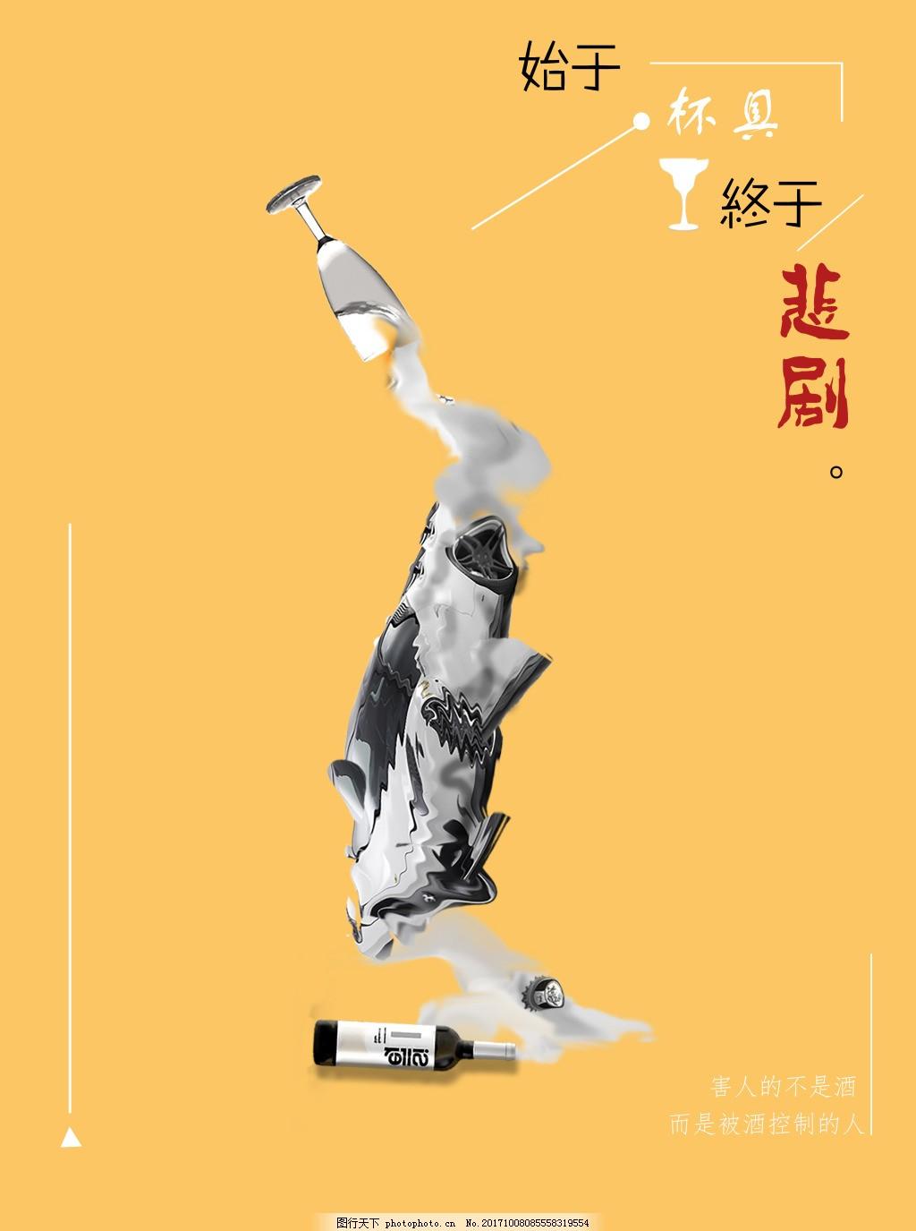 酒驾公益海报