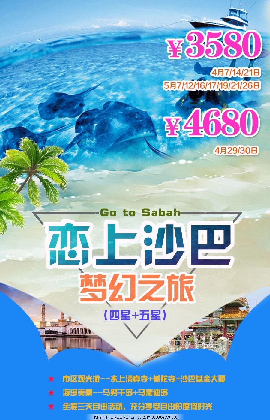 梦幻之旅宣传海报 沙巴 海岛 广告 旅游 仙本那 唯美