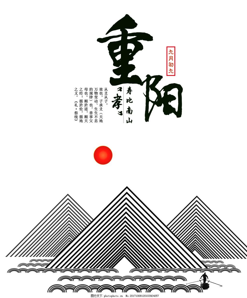 中国风重阳节主题元素 重阳主题 重阳节海报 久久重阳 老人图片