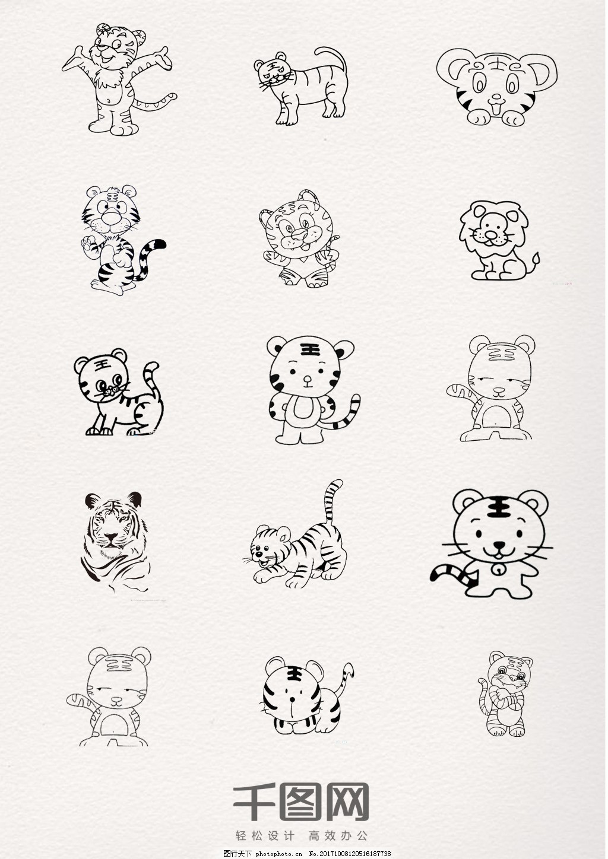 钢笔画卡通老虎动物简笔画