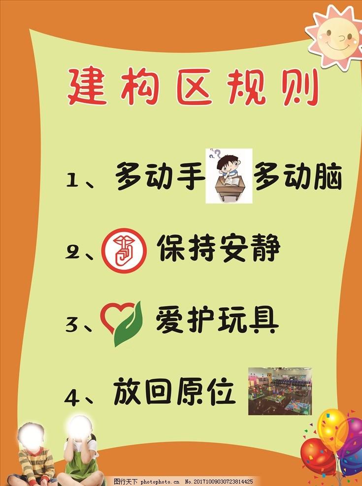 幼儿园建构区规则