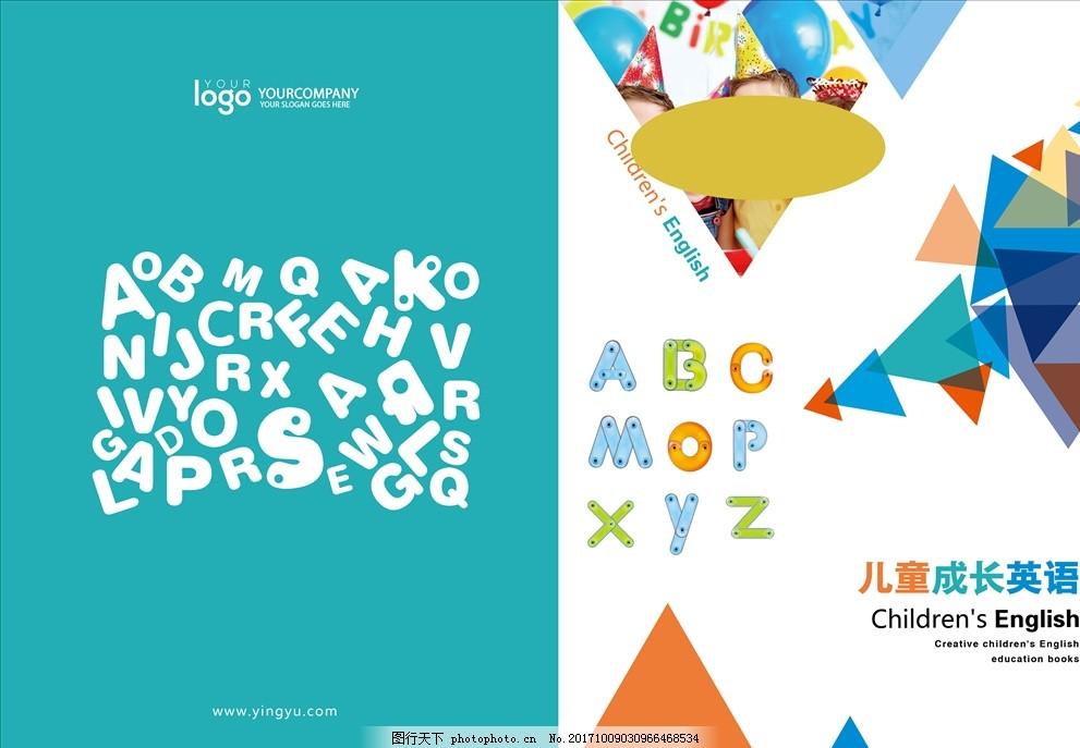 简约儿童英语教育画册封面