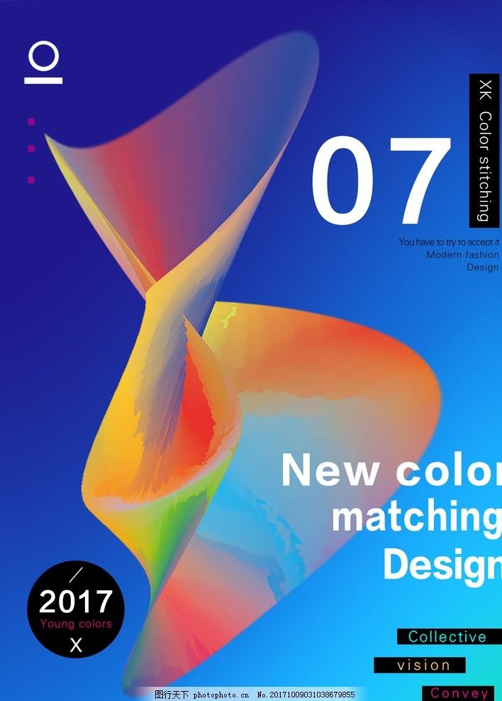 流体色彩海报 渐变 时尚 广告设计 其他