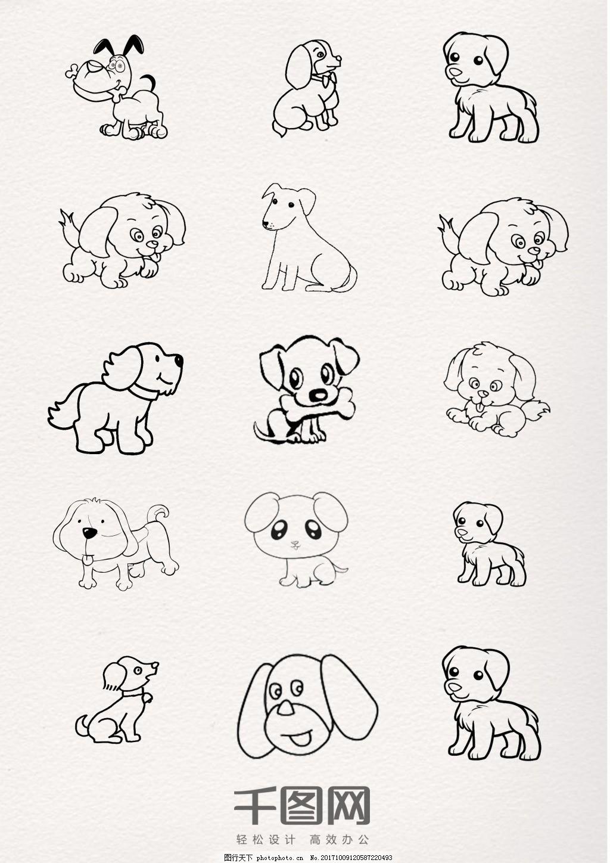 卡通狗狗黑色简笔画 铅笔画 线条 线描 钢笔画 可爱