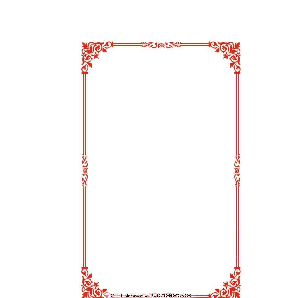 中国风简约红色边框图案 免扣元素 装饰图 红色素材 相框 喜庆边框
