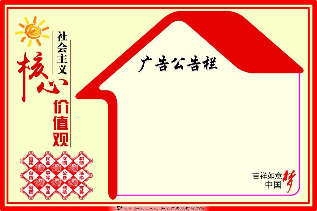 核心价值观公示栏展板 广告公告栏 吉祥如意中国梦 矢量房子的造型