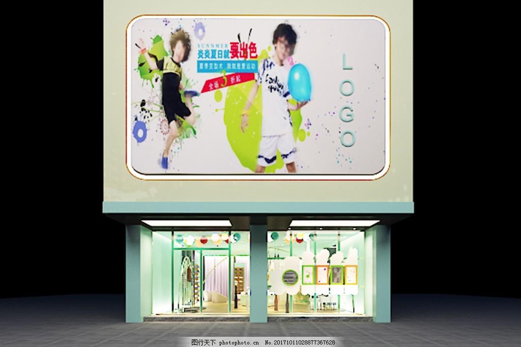 室内设计儿童服装店门头展示3d效果图