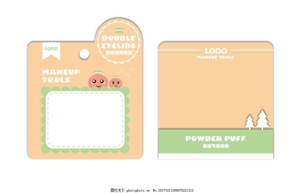 纸卡包装设计模板 化妆品包装设计 双眼皮贴 粉扑 设计排版 创意设计
