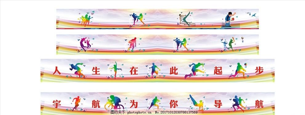 体育校园文化墙面 体育场文化墙 体育海报 体育展板 体操 艺术体操