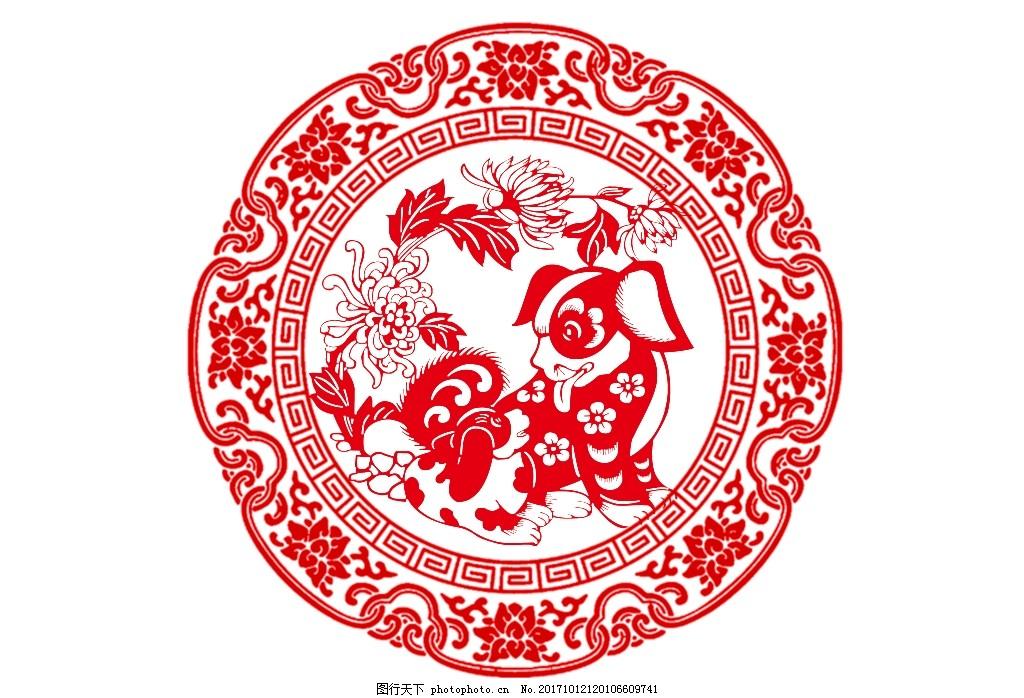 喜庆狗年剪纸窗花 古典 中国风 红色 花朵 叶子