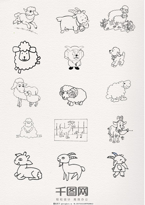 黑色线条绵羊动物简笔画 卡通 铅笔 钢笔 黑白 简约画