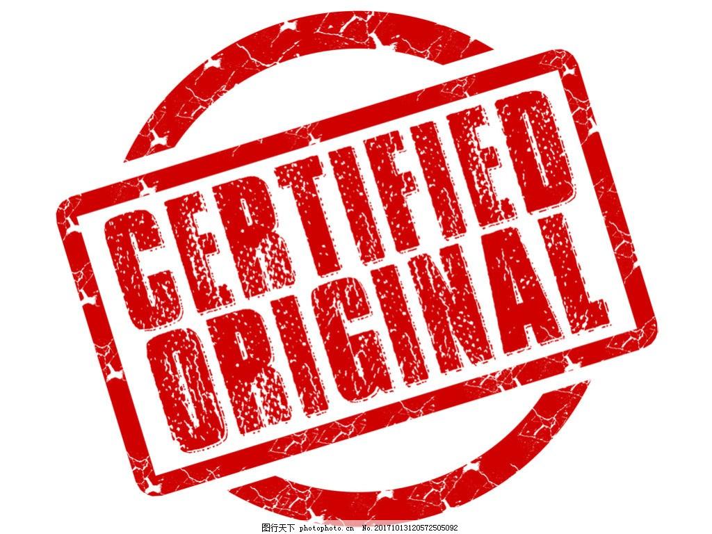 英文时尚认证印章免抠png透明素材 英文标签 英文印戳 拒签印章