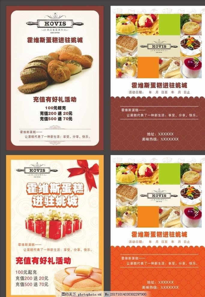 蛋糕店宣传单 甜品店海报 西点海报 宣传单页 蛋糕单页 烘焙单页