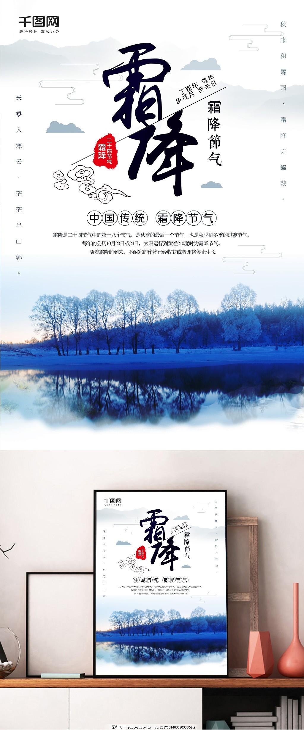 设计图库 海报设计 节日海报  廿十四节气霜降 霜降 霜降海报 节气 24