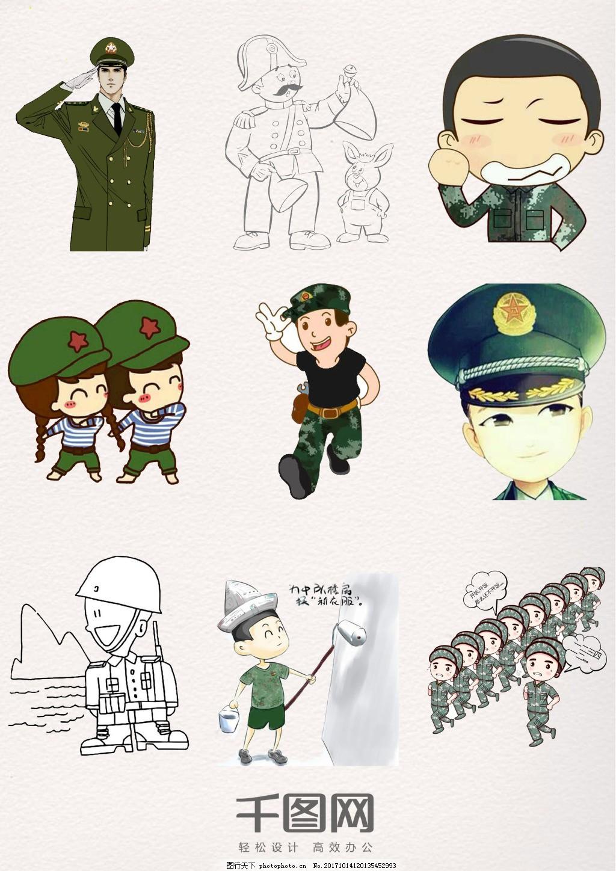 军人卡通形象素材 退伍军人节 漫画素材 创意素材 帅气 可爱
