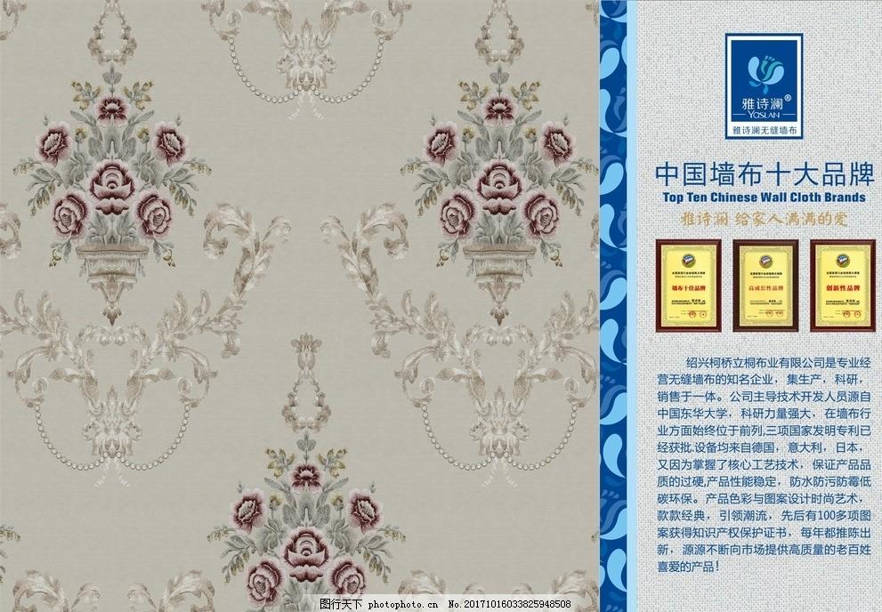 雅诗澜无缝墙布 软装 墙布十大品牌 欧式 美式田园 大马士革 客厅