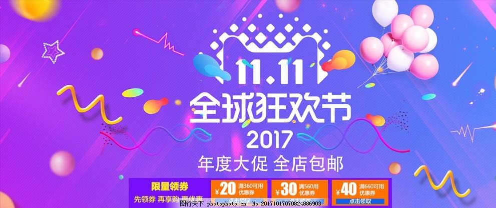 双11淘宝天猫电商海报 京东 苏宁 双十一 天猫双十一 购物狂欢节