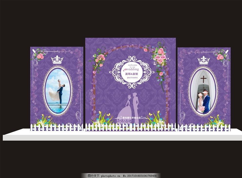 紫色浪漫婚礼背景 栅栏花 三块拼图喷绘