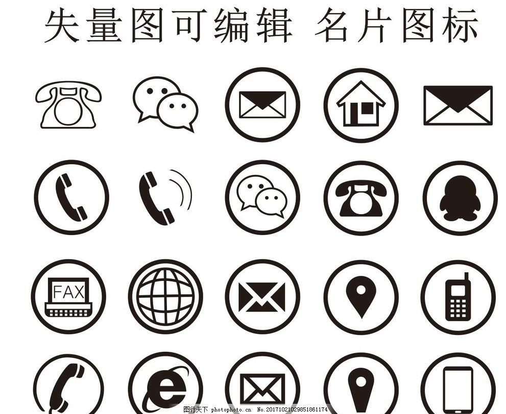 名片小图标 微信 名片图标 名片小标识 传真图标 矢量地址 电话图标