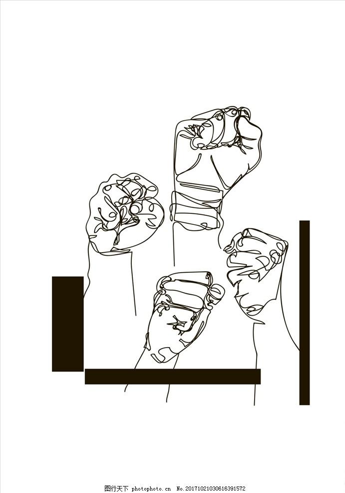 速写拳头矢量图下载 服装设计 男装设计 女装设计 箱包印花 男装印花 女装印花 童装印花 潮流服装印花 潮牌设计 面料印花 布料印花 贴纸图案 T恤印花图案 服装印花图案 卫衣设计 涂鸦插画 拳头 手势 必胜 素描动作 素描手臂 素描拳头 素描手掌 速写拳头 速写矢量图 矢量图案共享 设计 广告设计 服装设计 CDR
