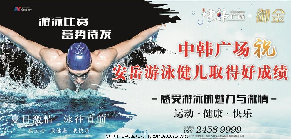 游泳比赛宣传 加油 运动会 广告设计 展板模板
