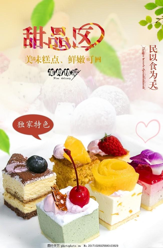 甜品区 茶歇 美食 糕点 蛋糕 甜品海报 舌尖上的美食 广告设计