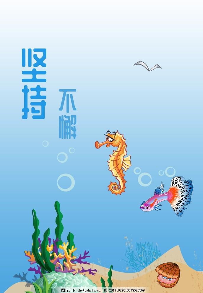 海底世界 海马 海洋生物 坚持不懈 卡通画 动漫动画