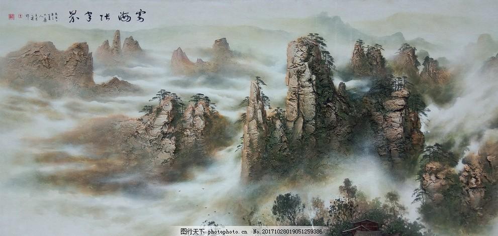 王志进 砂石画 张家界风光 壁画 山水画 风景画 砂岩画