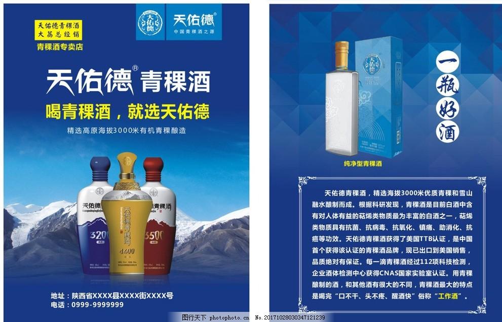 青稞酒 天佑德 蓝色背景 彩页 酒宣传单 设计 广告设计 dm宣传单 cdr