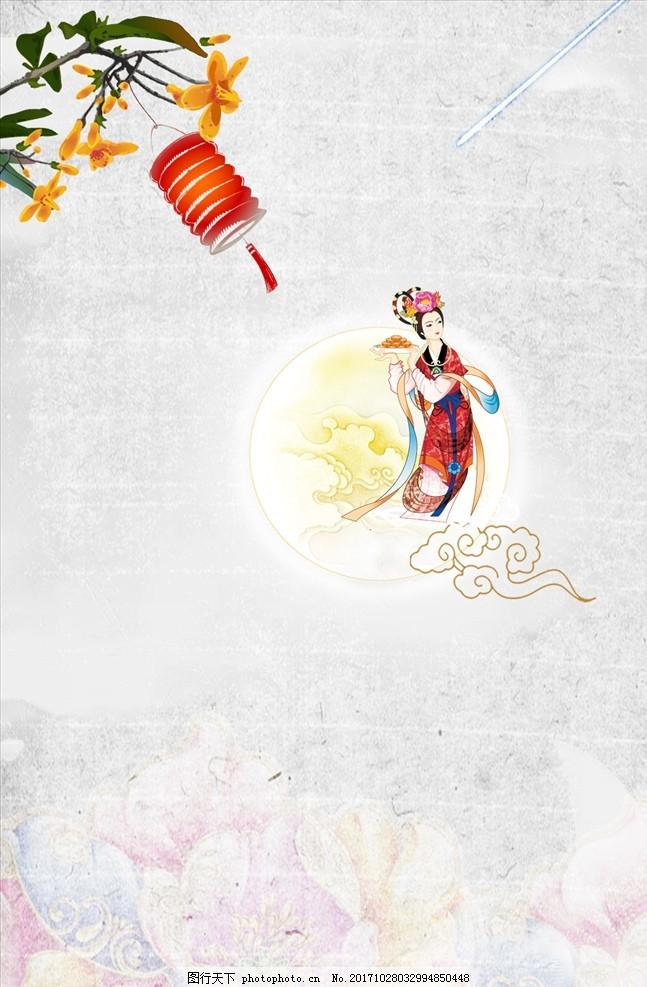 中秋节古风背景素材 场景 嫦娥奔月 中国风素材