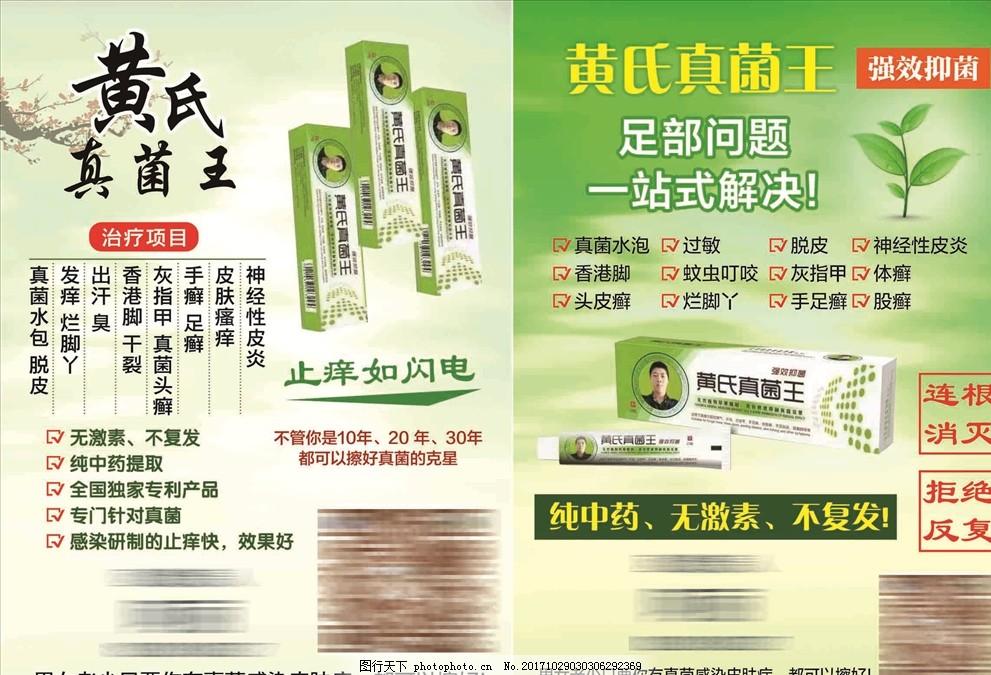 黄氏真菌王 海报 宣传单 微商 代金券