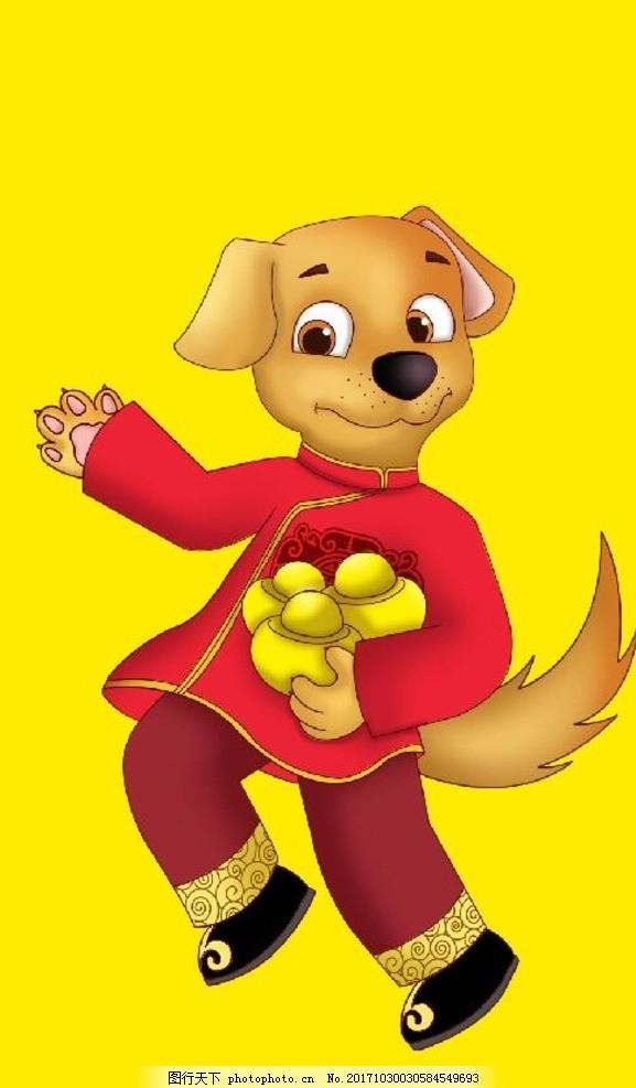 设计图库 淘宝电商 珠宝首饰  吉祥物狗 动物插 画 插画 儿童绘本