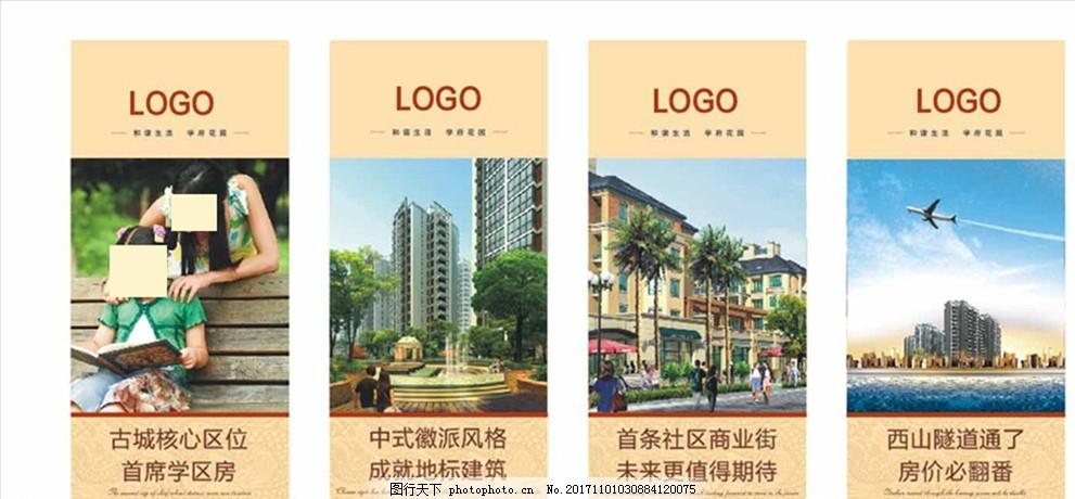商业 展板模板 展板类 设计 广告设计 户型设计 公园 交通 城市豪宅