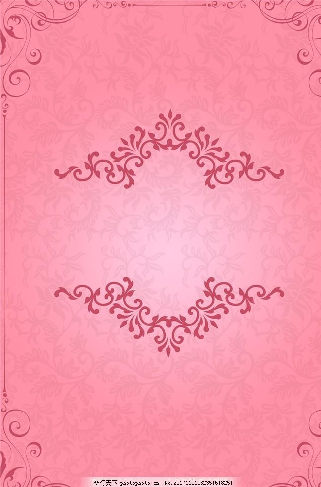 婚礼模板 欧式 浪漫 粉色 纹理 海报 摄影模板