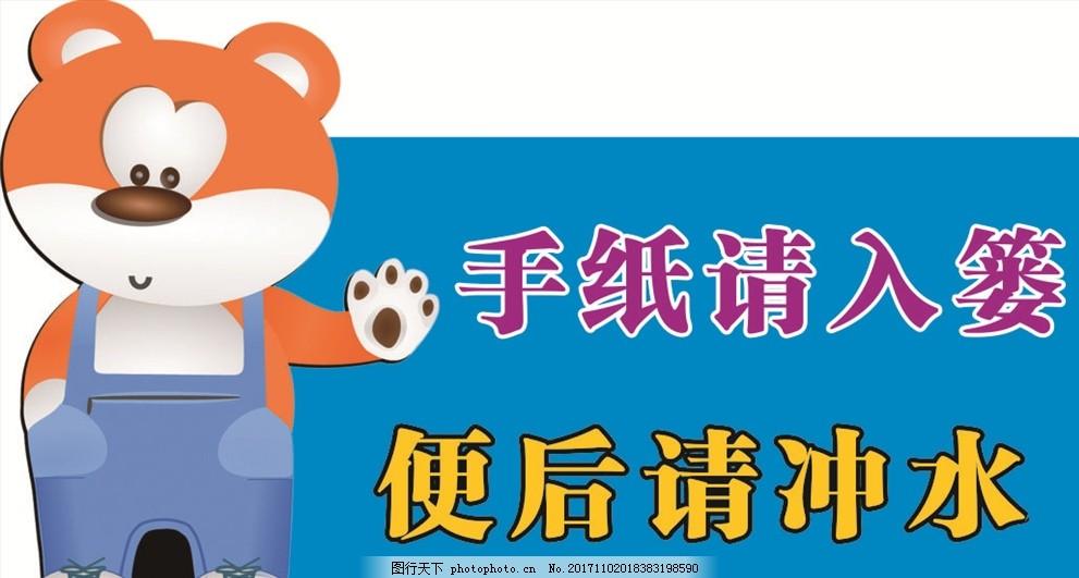 温馨提示 便后冲厕 手纸 冲水 厕所 小熊温馨提示 便后冲水 动漫动画图片