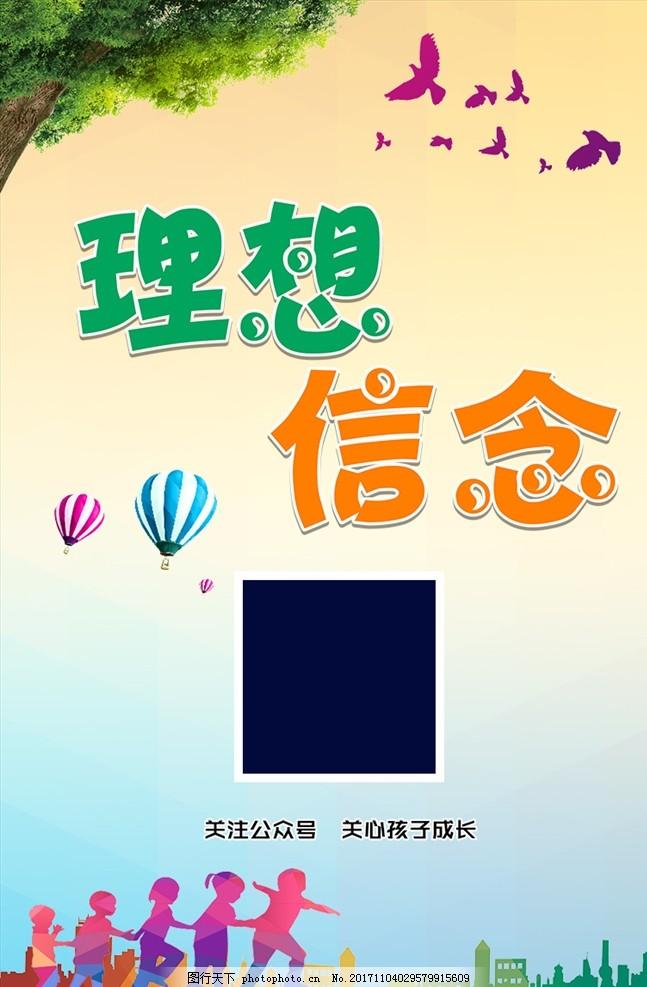 理想 信念 展架 展板 海报 喷绘 封面 专题海报 原创设计 平面设计