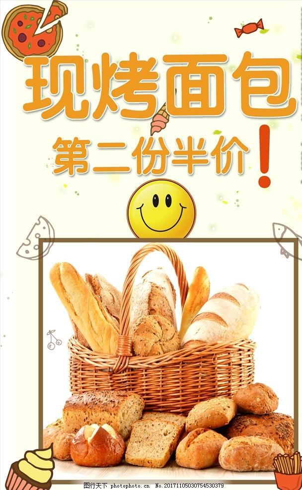现烤面包 第二份半价 海报 室内广告设计