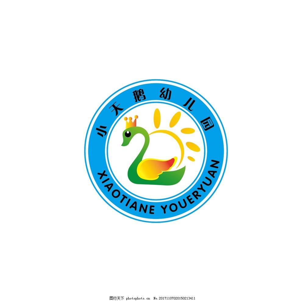 幼儿园logo设计