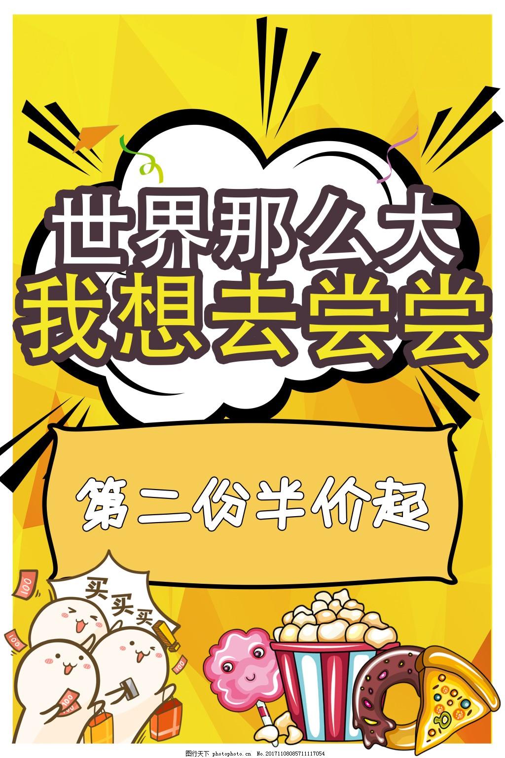 黄色大气美食零食海报